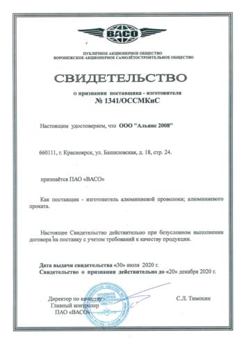 Св-во об одобрении поставщ (ВАСО) 2020-1