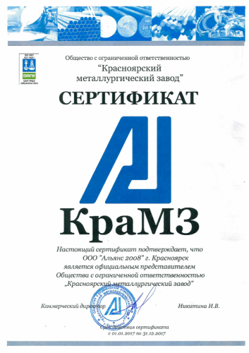 Сертификат КраМЗ-1