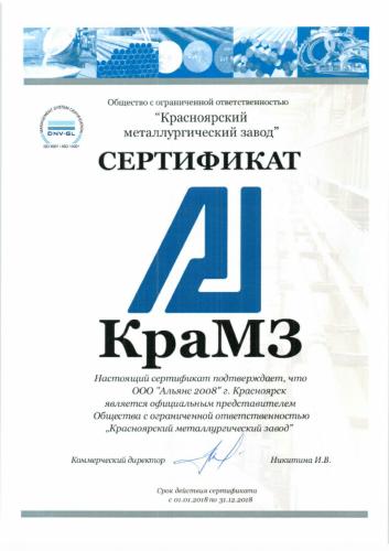 Сертификат КраМЗ 2018 г.-1