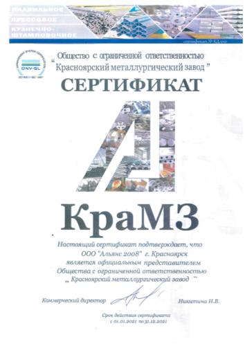 Сертификат офиц представ  КраМЗ  2021-1