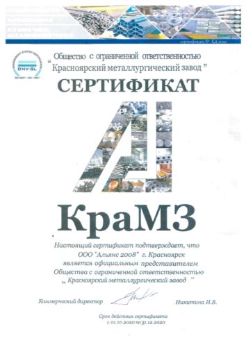 Сертификат представителя-1