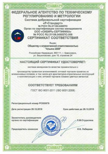 Сертификат ISO 9001-2008-1