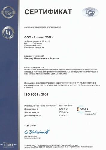 Сертификат ISO 9001-2008-2
