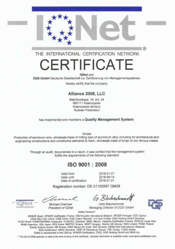 Сертификат ISO 9001-2008-4